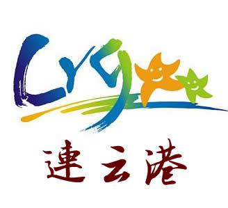 连云港市第六届书坛新人新作展征稿启事(2017年6月30日)