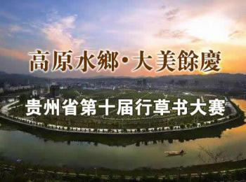 贵州省第十届行草书大赛征稿启事(2017年7月31日截稿)