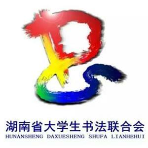 第十一届湖南省大学生书法作品展征稿启事(2017年8月30日截稿)