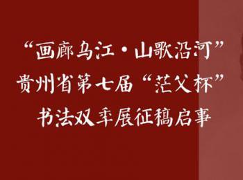 """贵州省第七届""""茫父杯""""书法双年展征稿启事(2017年5月31日截稿)"""