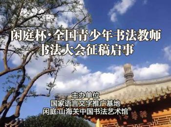 """""""闲庭杯""""全国青少年书法教师书法大会征稿启事(2017年06月30日截稿)"""