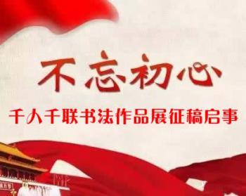 不忘初心——山西省千人千联书法作品展征稿启事(2017年4月30日截稿)