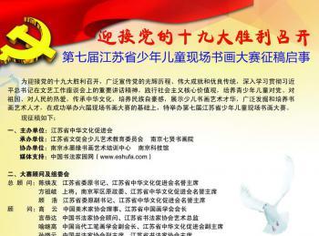 第七届江苏省少年儿童现场书画大赛征稿启事(2017年5月30日初赛截稿)