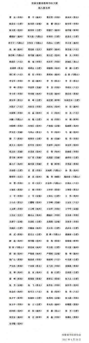 首届安徽省教师书法大展入展名单公示