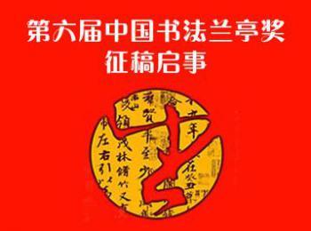 第六届中国书法兰亭奖征稿启事(2017年8月31日截稿)