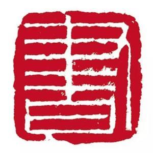 """江苏省""""国缘杯""""书法篆刻作品展征稿启事(2017年5月30日截稿)"""