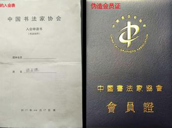 中国书法家协会打假声明!