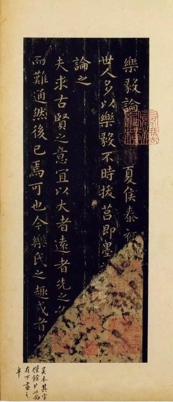 王羲之小楷《乐毅论》(最好版本,高清大图)