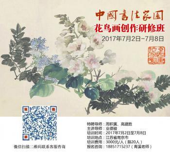 """中国书法家园""""花鸟画创作研修班""""第3期招生,7月2日开课!"""