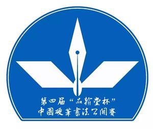 """""""品翰堂杯""""第四届中国硬笔书法公开赛征稿启事(2017年9月30日截稿)"""