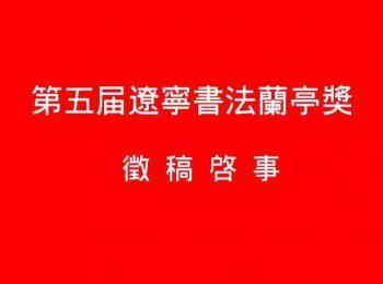 第五届辽宁省书法兰亭奖征稿启事(2017年9月5日截稿)