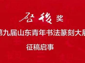 第九届山东青年书法篆刻大展征稿启事(2017年10月10日截稿)