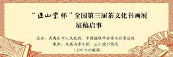 """""""正山堂杯""""全国第三届茶文化书画作品展征稿启事(2017年9月10日截稿)"""