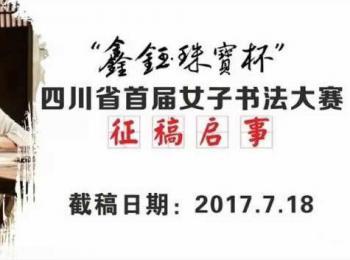 """""""鑫钰珠宝杯""""四川省首届女子书法大赛征稿启事(2017年7月18日截稿)"""