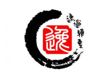 """首届""""逸道雅集""""杯全国硬笔书法大赛征稿启事 (2017年10月30日截稿)"""