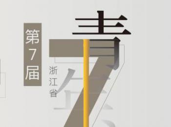 第七届浙江青年书法选拔赛征稿启事(2017年8月17日截稿)