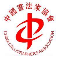 中国书法家协会2016年度批准会员名单(共267人)