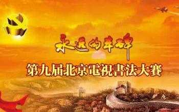 """""""永远的丰碑""""第九届北京电视书法大赛征稿启事(2017年9月30日截稿)"""