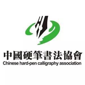 中国硬笔书法协会2016新批准入会会员名单(共2146人)