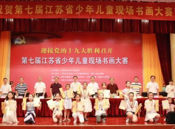 第七届江苏省少年儿童现场书画大赛在南京科技馆举行