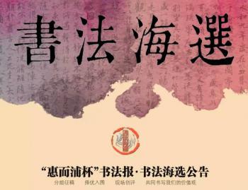 """""""惠而浦杯""""书法报·全国书法海选征稿启事(2017年8月31日截稿)"""