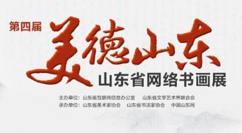 """第四届""""美德山东""""山东省网络书画展征稿启事(2017年10月31日截稿)"""
