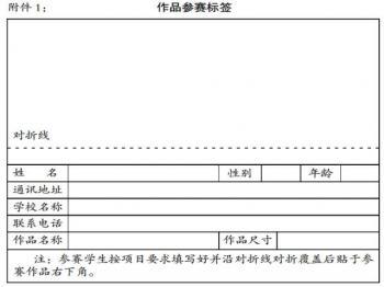 中国书画纸之乡——夹江第二届全国中小学生书法大赛征稿启事(2018年1月31日截稿)