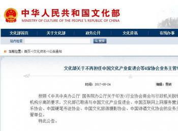 文化部:不再担任中国硬笔书法协会业务主管单位!