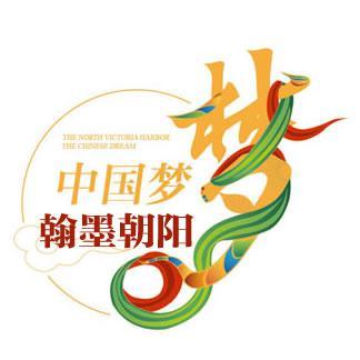 """""""中国梦 翰墨朝阳""""第三届全国书法大赛征稿启事(2017年11月30日截稿)"""