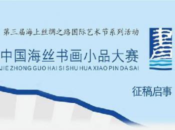 第五届中国海丝书画小品大赛征稿(2017年10月31日截稿)