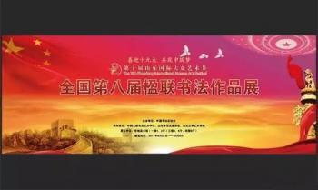 全国第八届楹联书法作品展将于9月22日在山东济南开幕