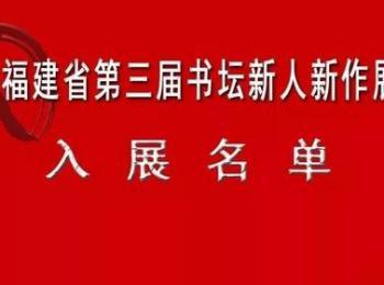 福建省第三届书坛新人新作展入展名单(共120人)