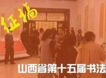 山西省第十五届书法临摹展览征稿启事(2017年12月10日截稿)