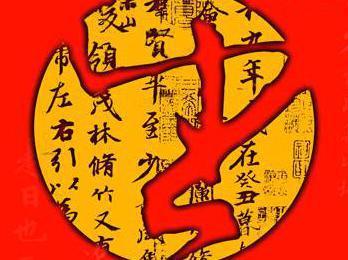 第六届中国书法兰亭奖获奖、入选人选名单公示