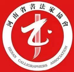 河南省书法家协会第六届专业委员会名单