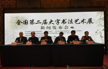 全国第二届大字书法艺术展新闻发布会在镇江举行