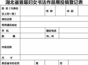 巾帼墨华——湖北省首届妇女书法作品展征稿启事(2018年2月28日截稿)