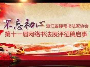 浙江省硬笔书法家协会第11届网络书法展评征稿启事(2018年1月31日截稿)