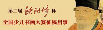 """第二届""""欧阳修""""杯全国少儿书画大赛征稿启事(2"""
