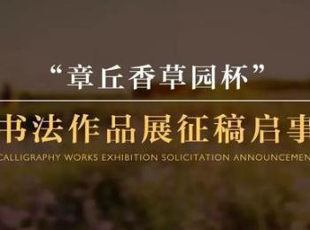 """""""章丘香草园杯""""全国书法作品展征稿启事(2018年"""