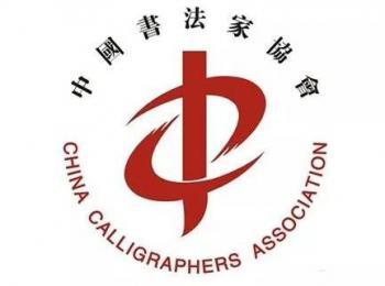 具备中国书法家协会入会条件的展览目录(2018最新)