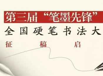 """第三届""""笔墨先锋""""杯全国硬笔书法大赛征稿启事("""