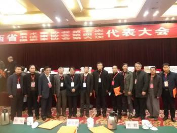 江西省书法家协会换届,毛国典连任主席(附理事会名单)