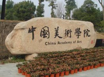 中国美术学院2018年书法与篆刻专业招生试题