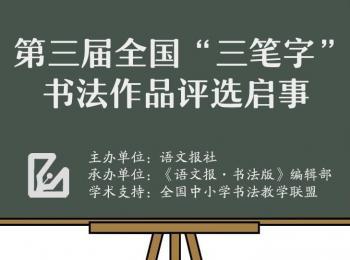 """第三届全国""""三笔字""""书法作品评选征稿启事(2018年6月10日截稿)"""