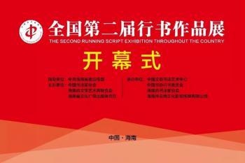 全国第二届行书作品展2月20日(大年初五)开幕