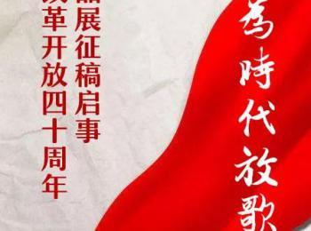 为时代放歌——南京市纪念改革开放四十周年书法作品展征稿启事(2018年5月31日截稿)