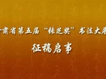 """甘肃省第五届""""张芝奖""""书法大展征稿启事(2018年6月30日截稿)"""