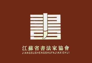 江苏省第十一届新人书法篆刻作品展征稿启事(2018年6月15日截稿)