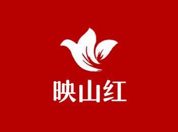 """""""映山红""""杯全国书法作品展征稿启事(2018年7月31日截稿)"""